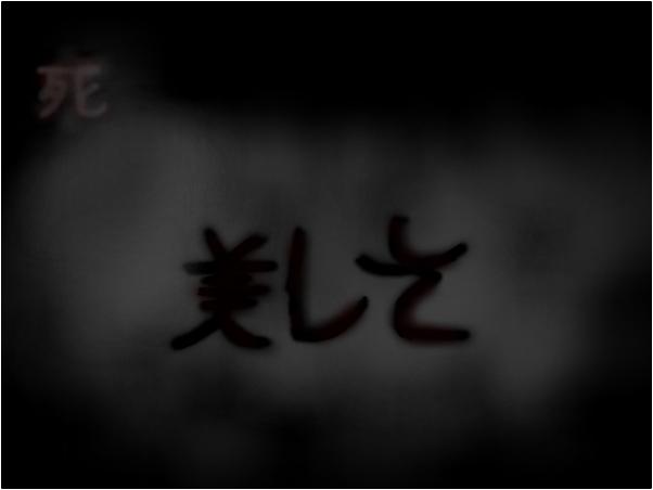 Shi, utsukushi-sa